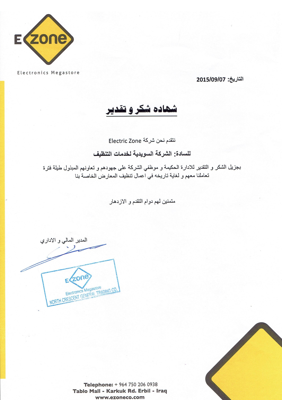 Certificates of Appreciation   Swedish Clean Iraq